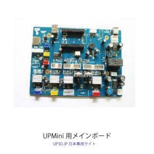 UPMiniParts21