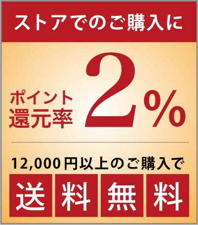 ポイント還元2% 12000円以上の購入で、送料無料