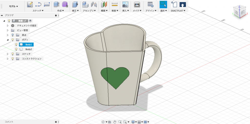 Fusion360で作ったハート型のカップ
