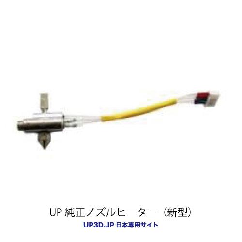UPNozzleHeater-Now